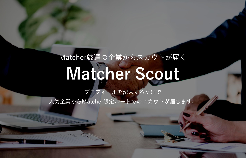 MatcherScoutの概要を記した画像