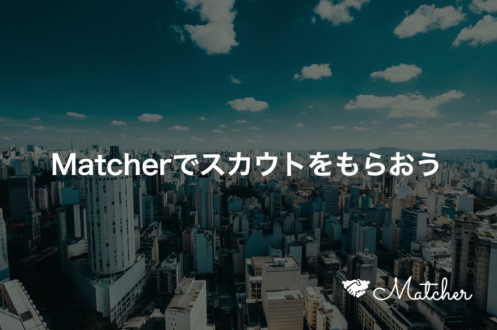 Matcherのスカウト機能の説明