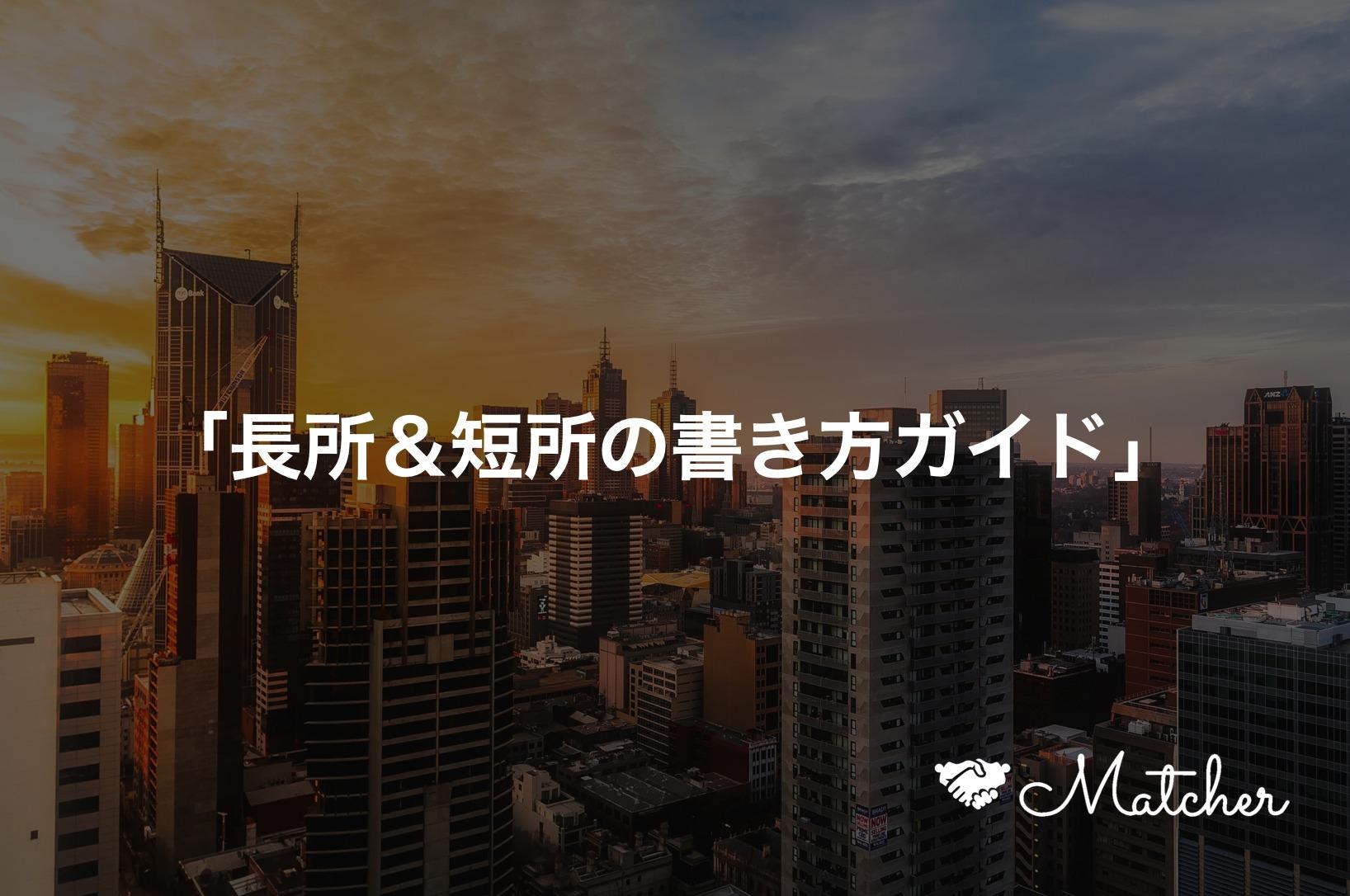 長所&短所の書き方ガイドならMatcher(マッチャー))