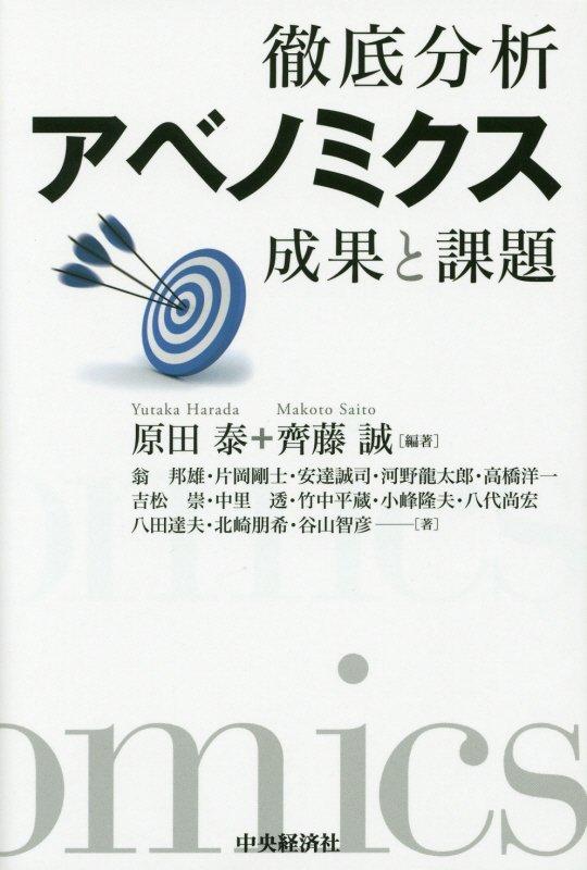 アベノミクスの本